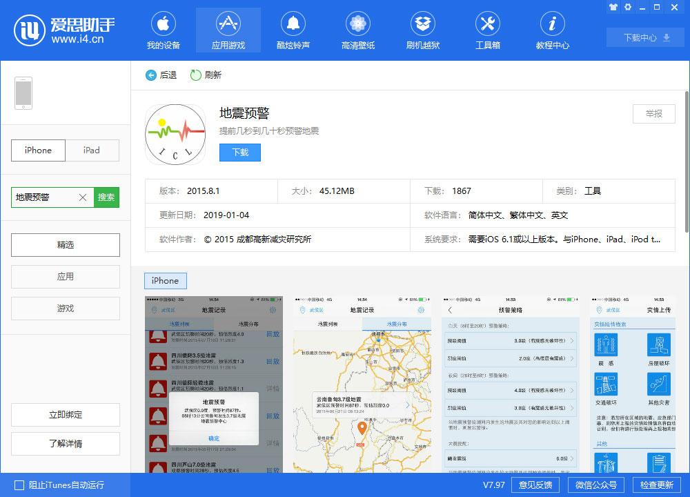 iPhone 一定要下载的「地震预警」应用 | 附安装链接