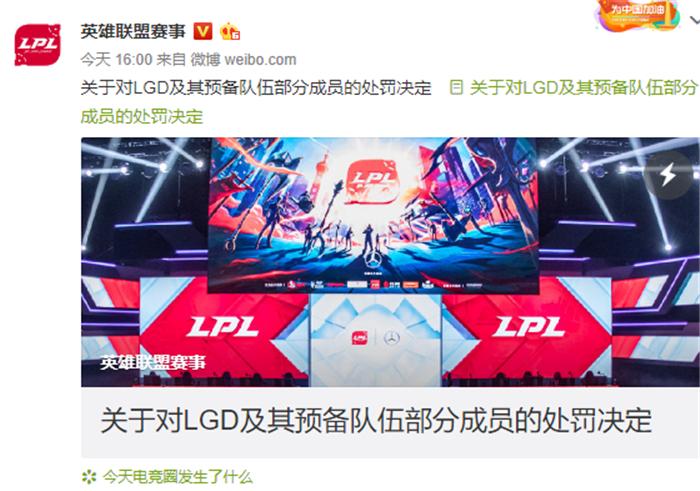 LGD战队官方处罚公告公布 将解约Condi等多名违规选手