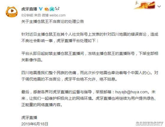虎牙发布关于调侃地震主播仓鼠王处理公告:封禁直播间冻结账号 绝不姑息