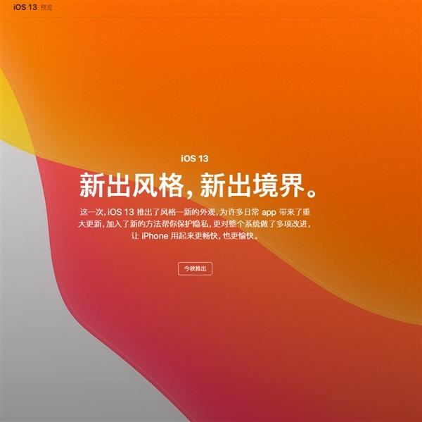 苹果中国官网上线 iOS 13、iPad OS 页面