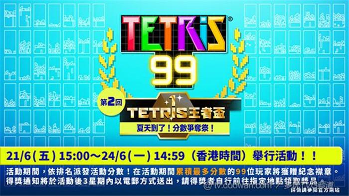 《俄罗斯方块99》第二回王者杯大赛活动日期公布