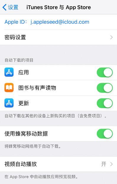 iPhone 如何管理应用自动更新?