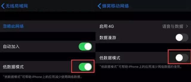 "iOS 13 中""低数据模式""有什么作用,需要打开吗?"