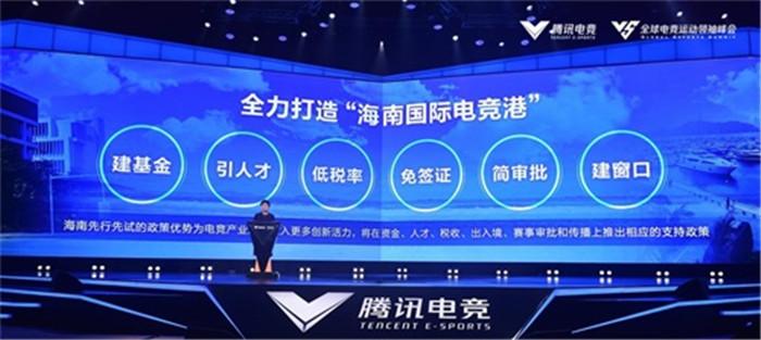 """专项政策发布 腾讯电竞携手海南打造""""海南国际电竞港"""""""