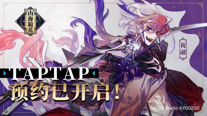 人气国风RPG来袭,《山海镜花》TapTap预约开启