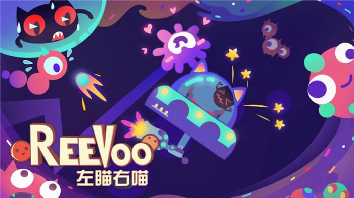"""入围2018腾讯游戏创意大赛手游TOP10 《ReeVoo》主创:做游戏需要""""任性"""""""