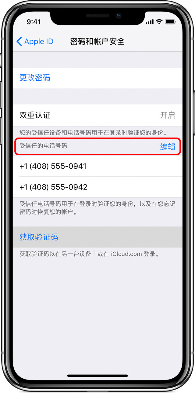 丢失设备后,无法获取 iCloud 双重认证验证码的解决办法