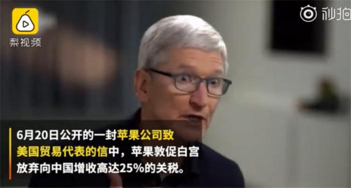 苹果敦促白宫放弃对华高关税:最终结果可能有利华为