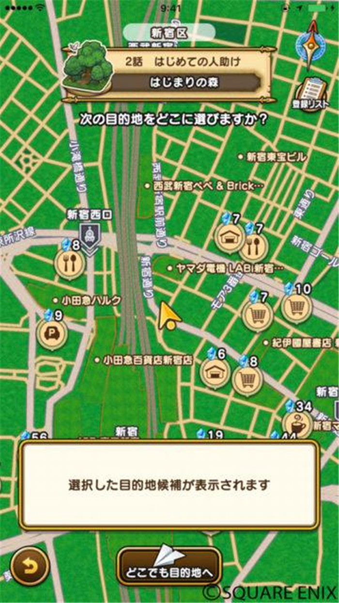 能当地图使 《勇者斗恶龙 Walk》内置导航功能