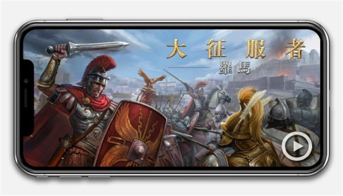 SLG手游新作 《大征服者:罗马》预约即将开始