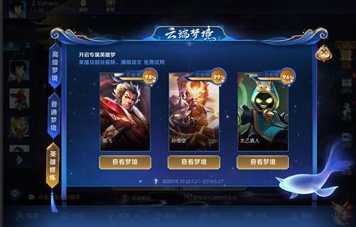 王者荣耀S16赛季更新汇总 新英雄/新玩法月底上线