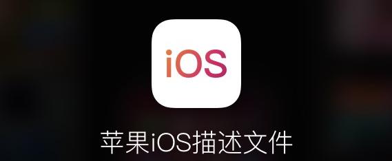 什么是描述文件?iOS13的描述文件怎么用?