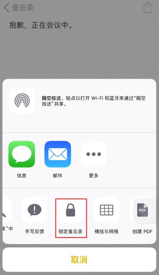 给 iPhone 备忘录设置密码的三种方法