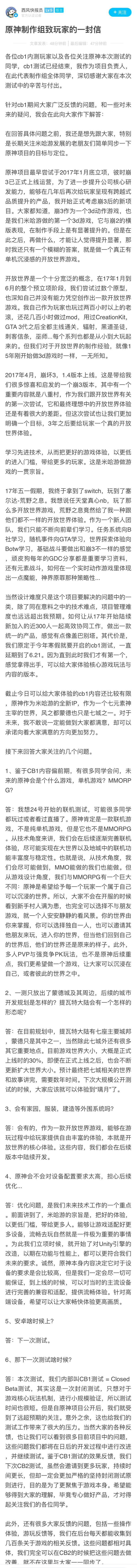 米哈游新作被曝抄袭《塞尔达荒野之息》 官方正式回应