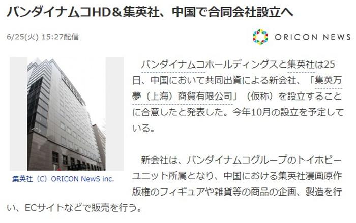 万代南梦宫联合集英社成立中国新公司 今年10月落地