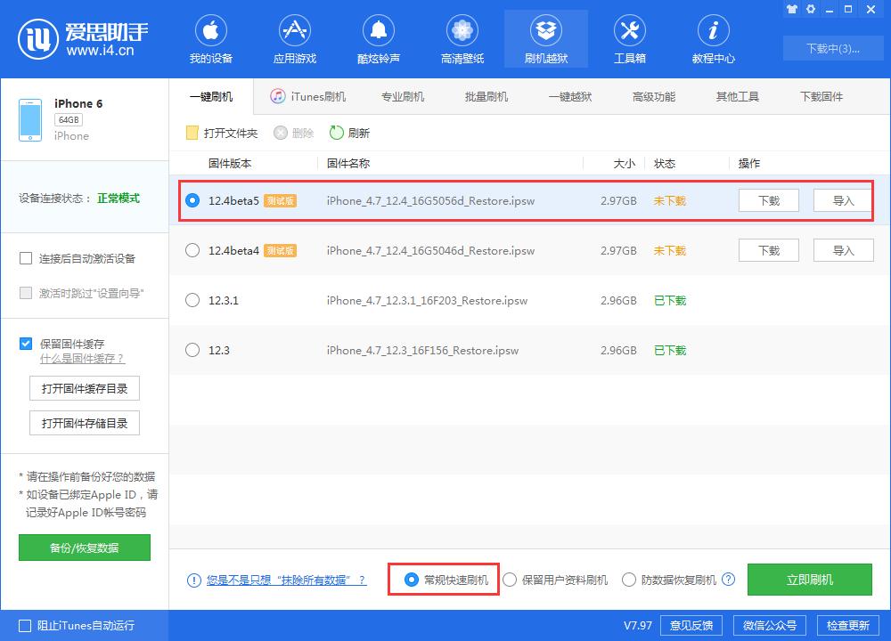iOS12.4 Beta 5更新了什么内容?附iOS12.4 Beta 5升降级教程