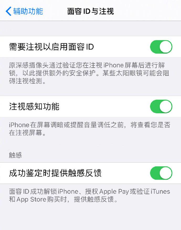 iOS 13 这个细节很贴心:面容 ID 解锁时提供触感反馈