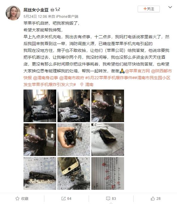 微博用户控诉 iPhone 充电起火烧毁起居室,或因充电引起事故