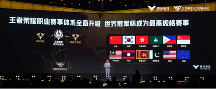 腾讯电竞峰会《王者荣耀》项目采访:让主客场覆盖更多城市