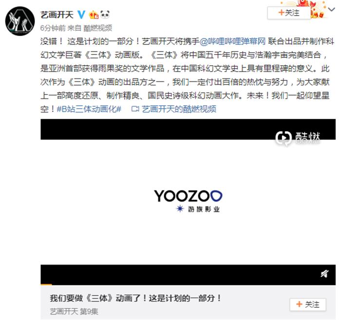 《三体》宣布即将动画化! 今年下半年公布正式PV
