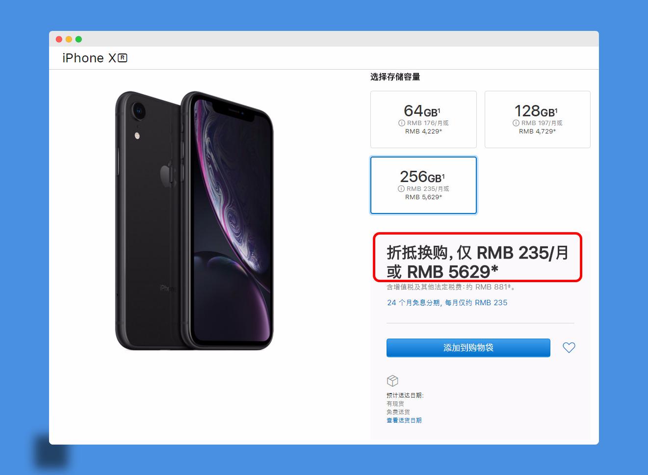 iPhone XR/XS 官方折扣活动即将结束,如何加入换购计划?