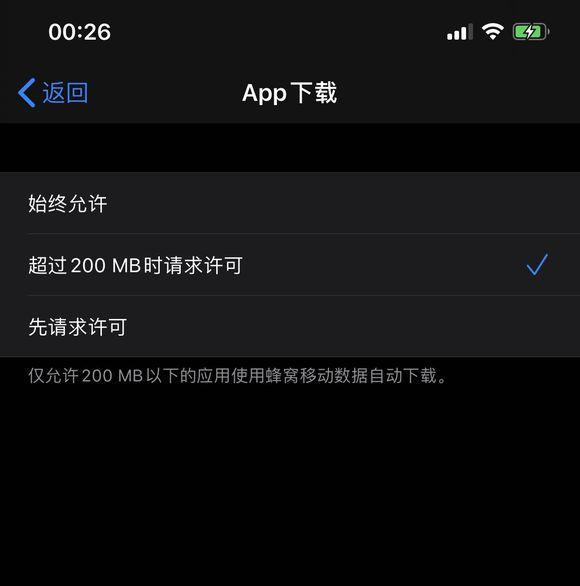 不升级 iOS 13 如何用流量下载超过 200 MB 的应用?