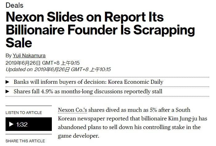 Nexon出售计划宣布失败 因创始人报价远超买方预期