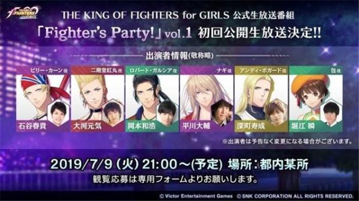 《KOF for Girls》将在7月9日举行初次直播节目