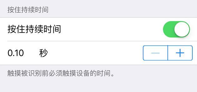 iPhone 可以更改触屏控制吗,如何操作?