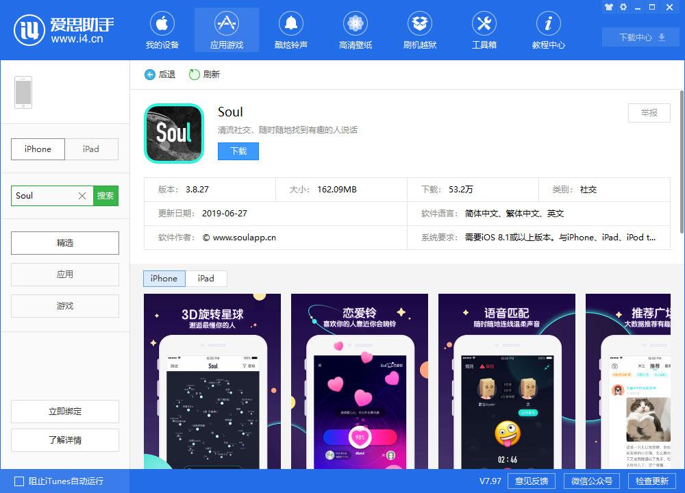 iOS 应用推荐:基于灵魂的陌生人社交——Soul
