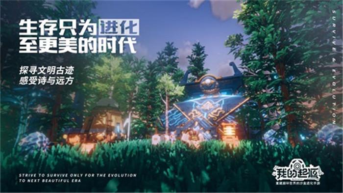 《我的起源》安卓终极测试开启,制作人斑马致玩家一封信