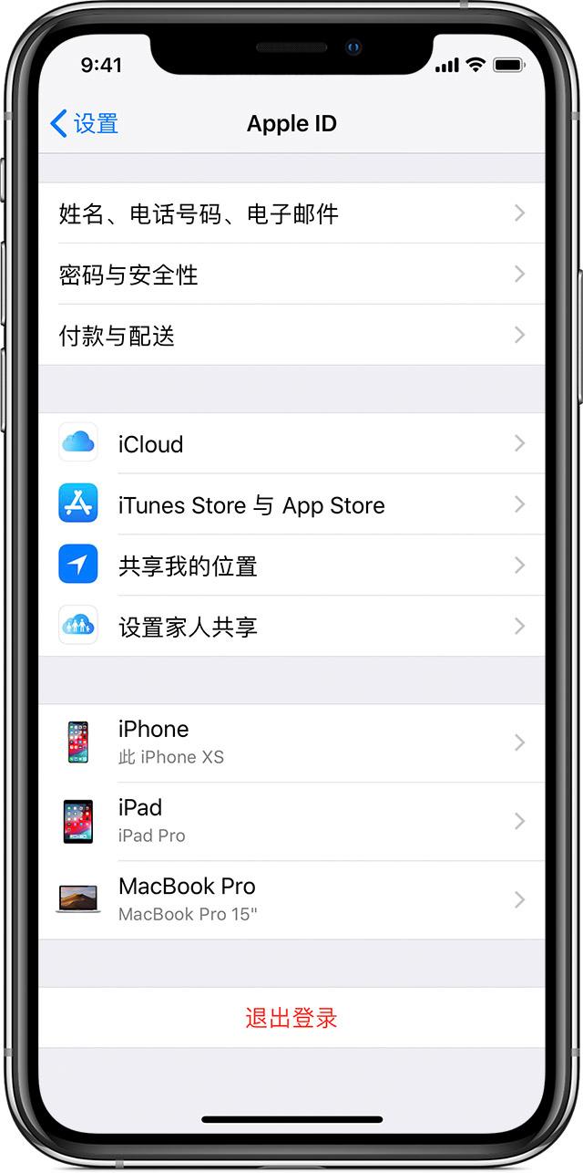 如何查看 Apple ID 登录设备列表?