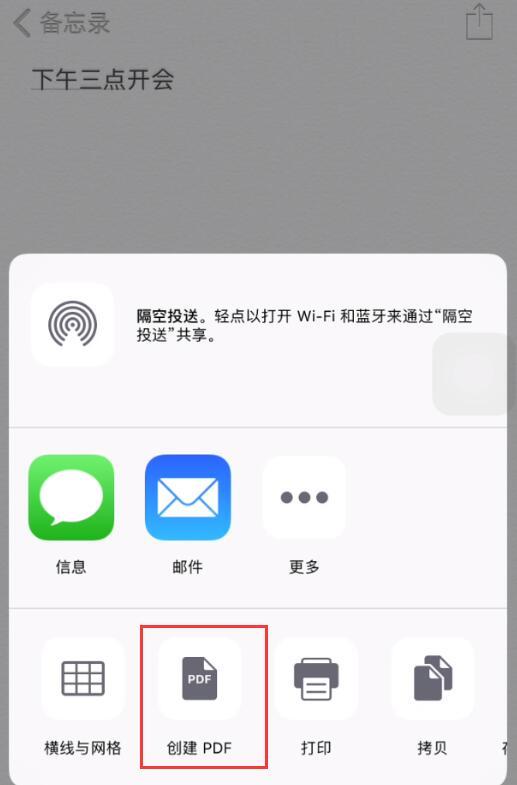 关于 iPhone 备忘录功能的五个小技巧