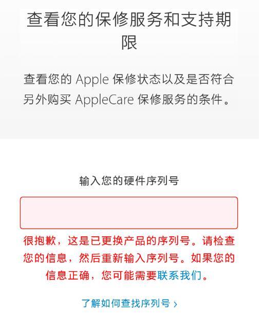 iPhone 序列号泄露有什么影响?