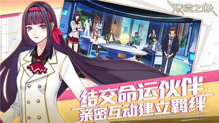 国产二次元剧情策略手游《双境之城》开启测试,二次元的广州你喜欢吗?