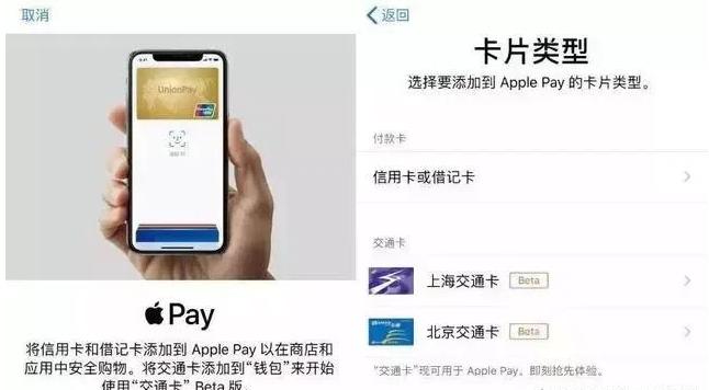 苹果iPhone手机开启NFC功能方法教程