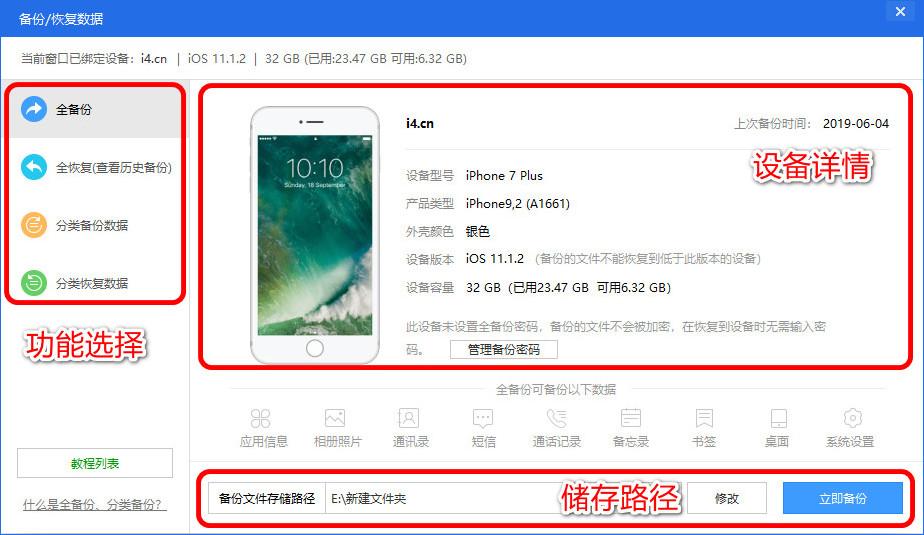爱思助手更新至 V7.98.01:支持 iOS 13 设备铃声导入、备份/恢复功能全新升级