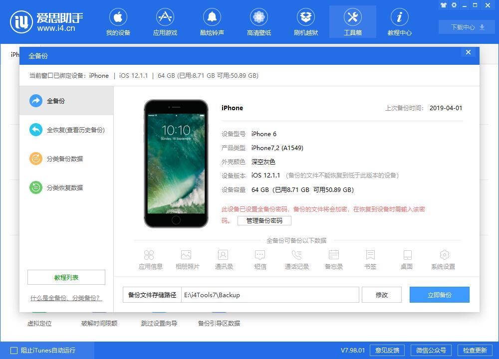 爱思助手新版本 V7.98.01:备份功能大改版,支持 iOS 13 导入铃声