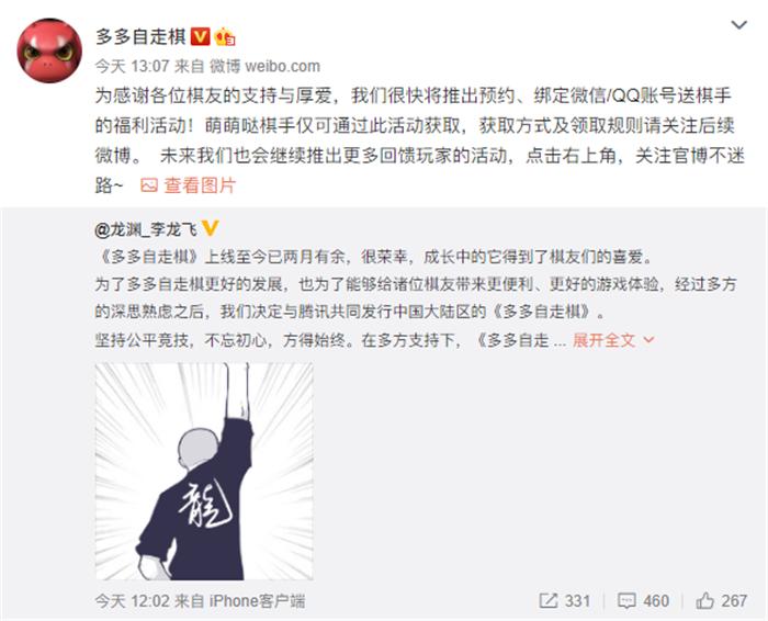 龙渊巨鸟官方确认 腾讯将接手《多多自走棋》中国发行