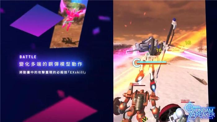 手游《高达破坏者MOBILE》公布 8月21日推出、支持繁中