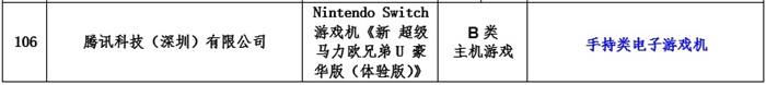 """腾讯""""任天堂合作部""""招人了,国行什么时候发售?"""