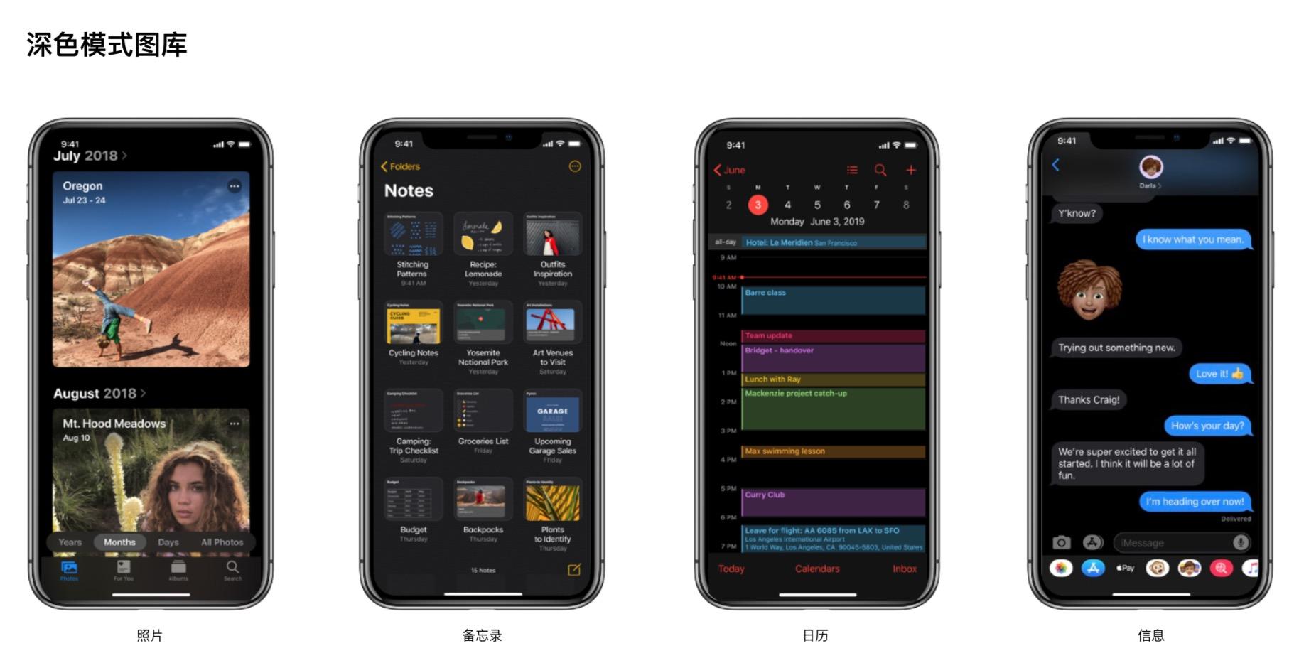 iOS 13 主要有哪些变化?5 大新内容汇总