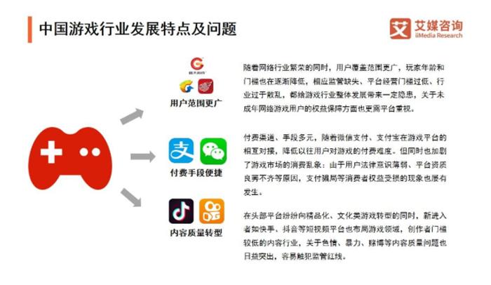 """从腾讯与《多多自走棋》""""打脸式""""合作,剖析未来手机游戏市场发展趋势"""
