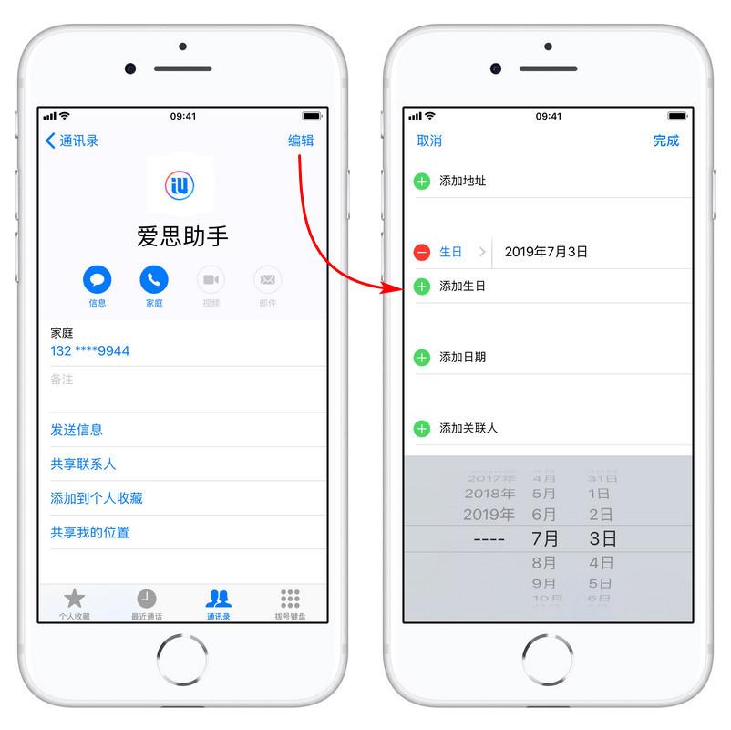"""教你使用 iPhone 自带的""""生日提醒""""功能"""
