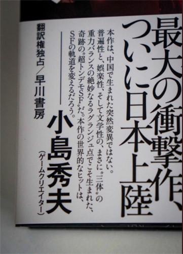 小岛秀夫晒提前拿到《三体》日语版 特邀精彩点评公开