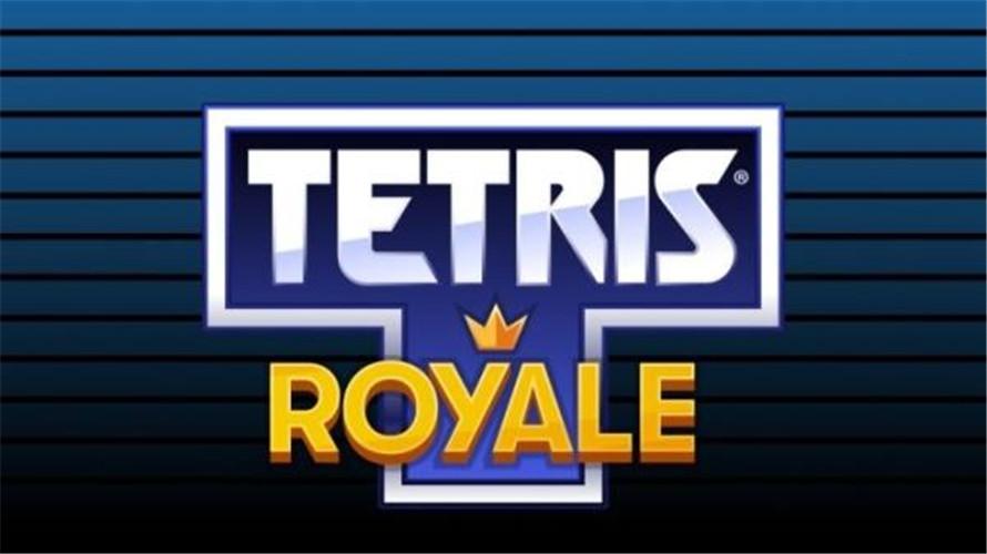 《俄罗斯方块》系列新作《Tetris Royale》公布