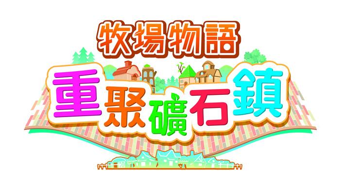 《牧场物语 重聚矿石镇》决定于10月17日发售