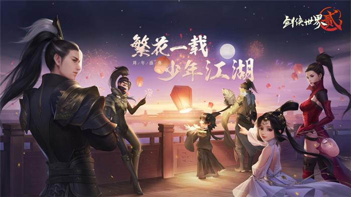 《剑侠世界2》手游周年盛典今日开启