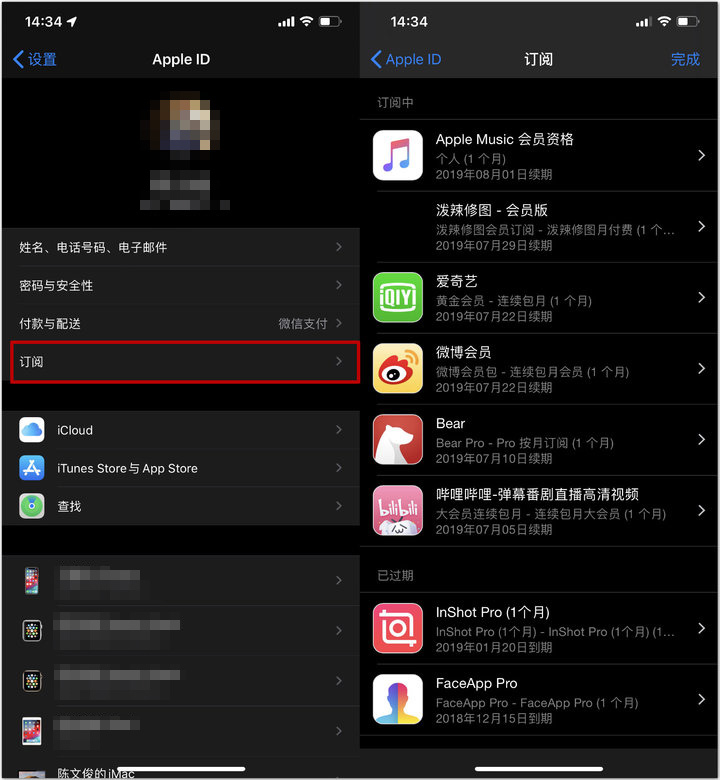 iOS 13 中更方便的订阅管理 | iPhone 如何管理订阅?