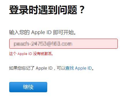 登录Apple ID时提示ID没有被激活怎么办?